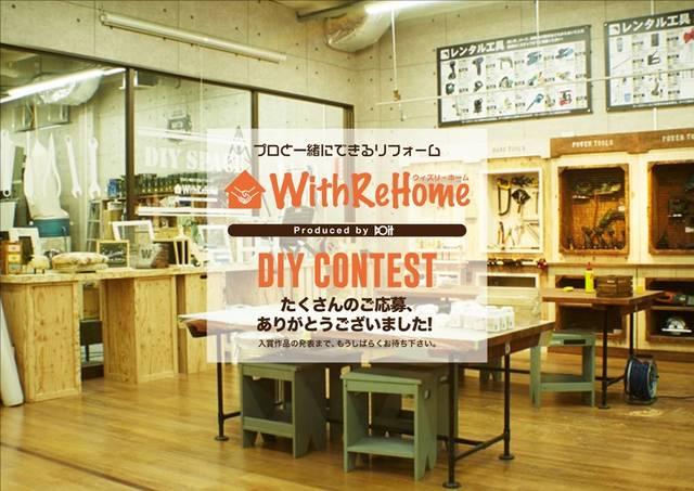 ドイト ウィズ リ・ホーム新宿下落合店オープン記念 DOIT DIY コンテスト。