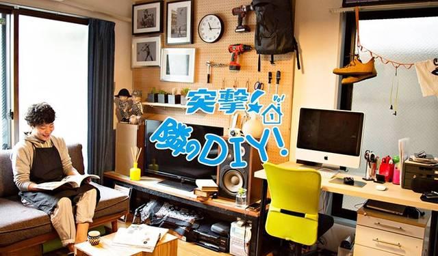 高コスパDIYアイデアの宝庫 〜突撃!隣のDIY! vol.01〜