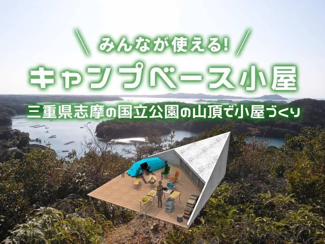小屋をDIY!伊勢志摩キャンプベース小屋プロジェクト