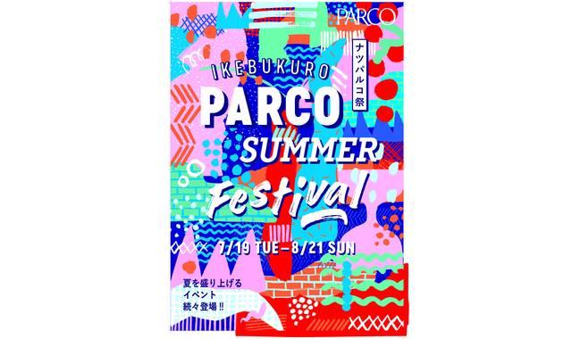 池袋パルコで入場無料の夏フェス開催!  ワークショップで盛り上がろう!
