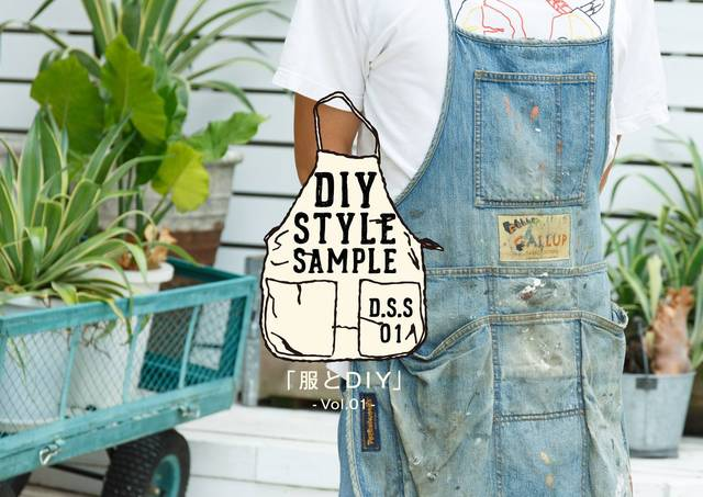 DIY STYLE SAMPLE 「服とDIY」-Vol. 01-
