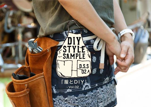 DIY STYLE SAMPLE 「服とDIY」-Vol. 02-