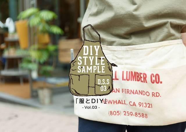 DIY STYLE SAMPLE 「服とDIY」-Vol. 03-