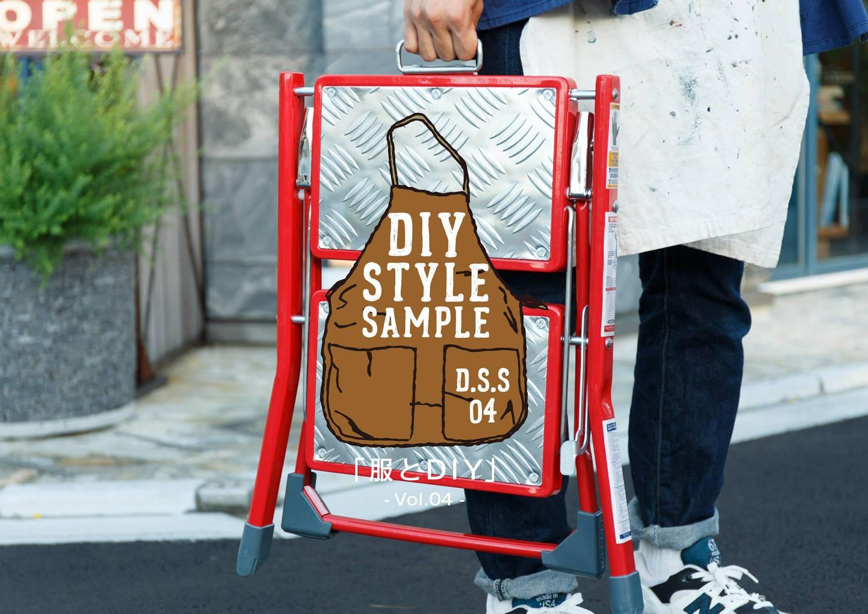DIY STYLE SAMPLE 「服とDIY」-Vol. 04-