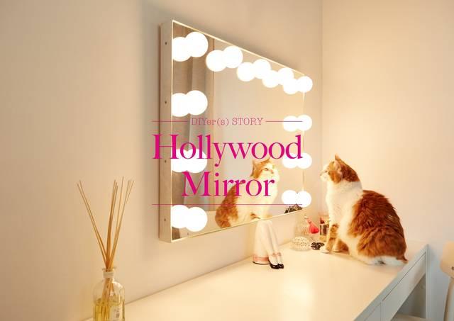 ハリウッドミラー(鏡)をDIY