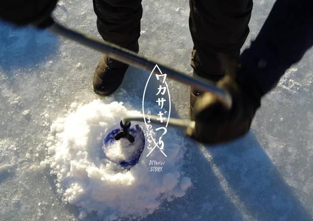 氷上ワカサギ釣りは自作の竿でチャレンジ!