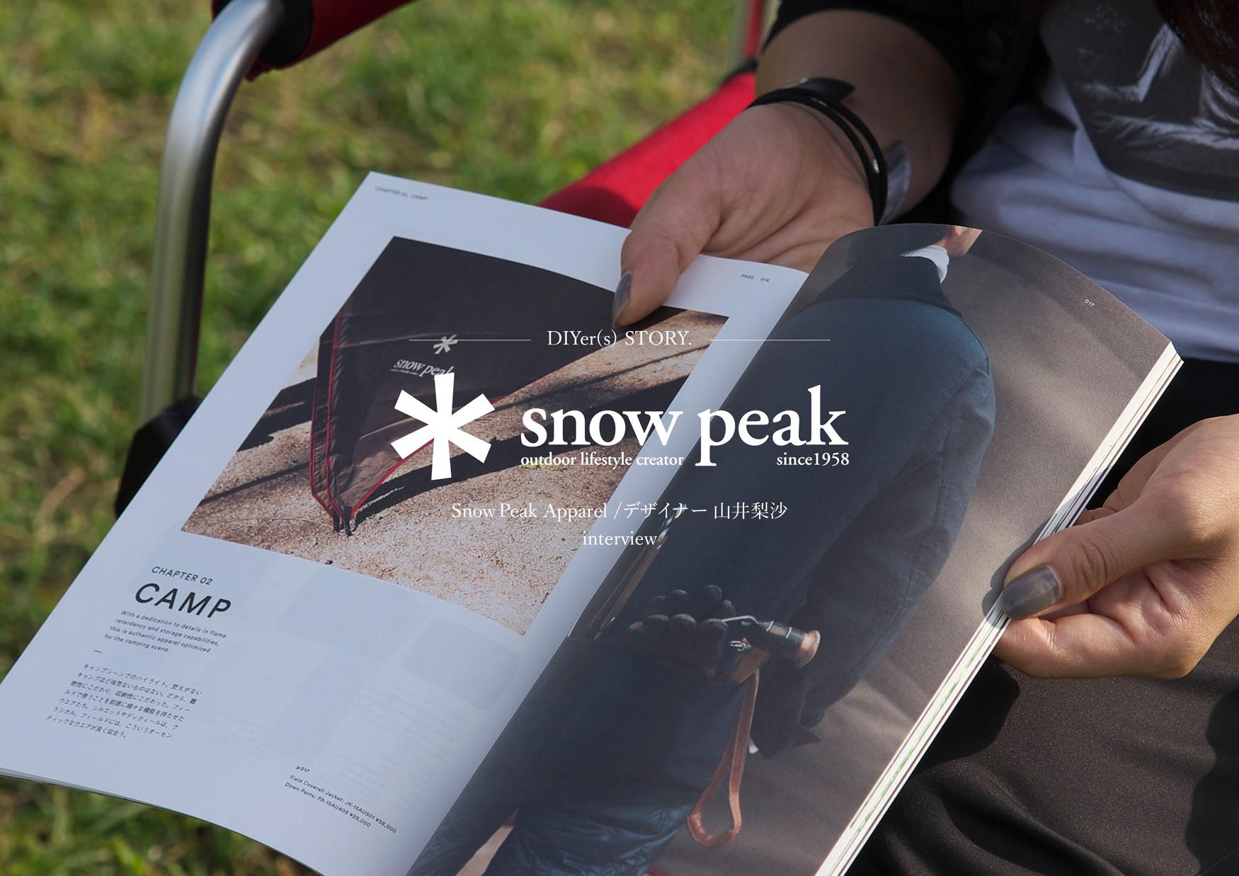 Snow Peak デザイナー山井梨沙  インタビュー