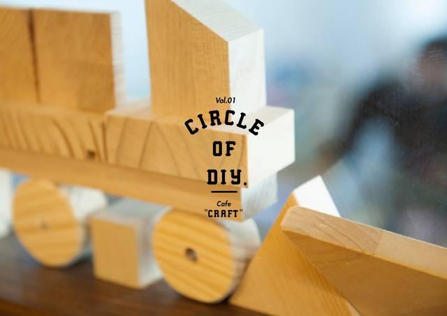 DIYもお任せなカフェのマスター〜café craft〜/CIRCLE of DIY Vol.01