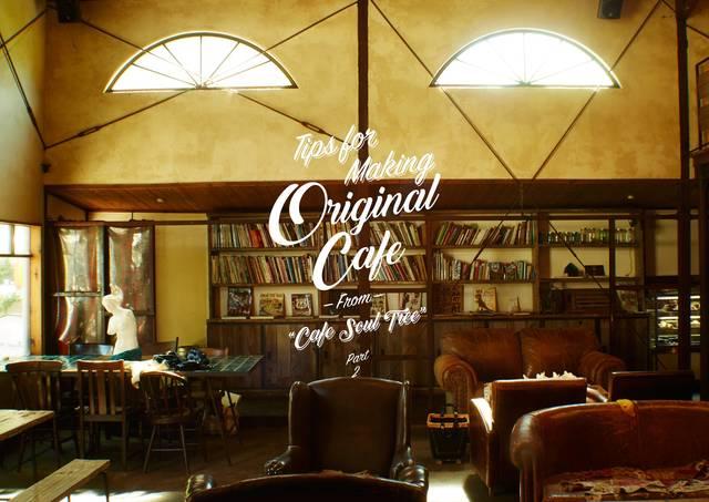 カフェ ソウル ツリーに学ぶ、オリジナルカフェのDIY方法 (後編)