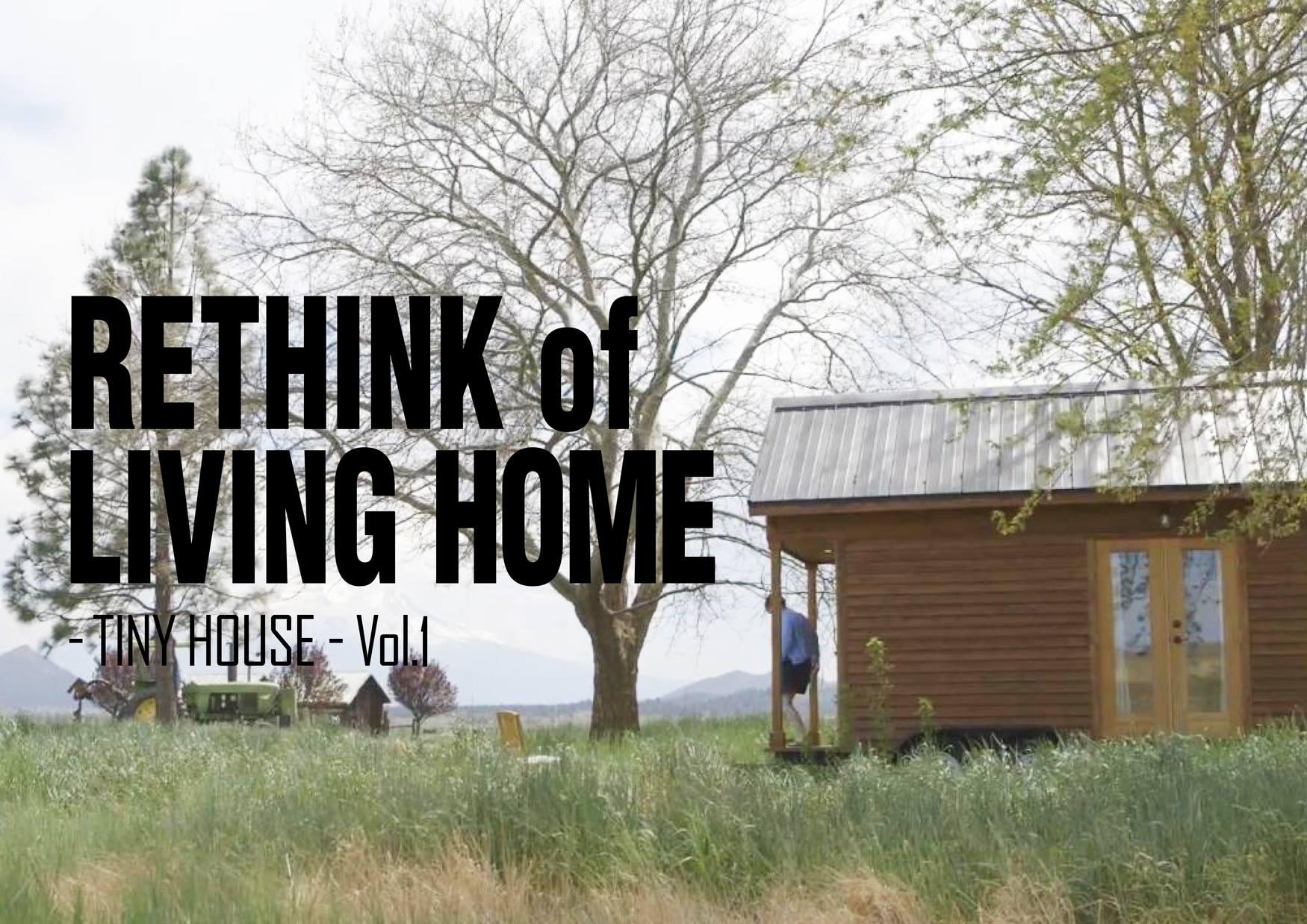 【タイニーハウス】Vol.1 -手づくりの家でシンプルに暮らす-