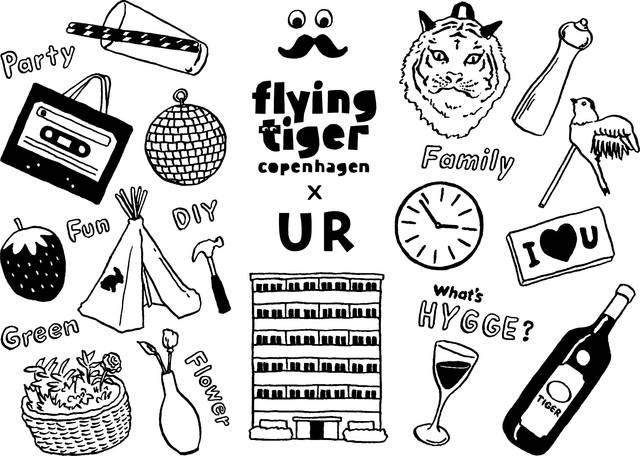 団地をDIYでリノベーション? フライング タイガー コペンハーゲン×URプロジェクト