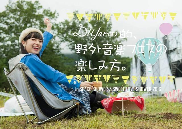 DIYer(s)的、野外音楽フェスの楽しみ方 〜in SPACE SHOWER SWEET LOVE SHOWER 2016〜