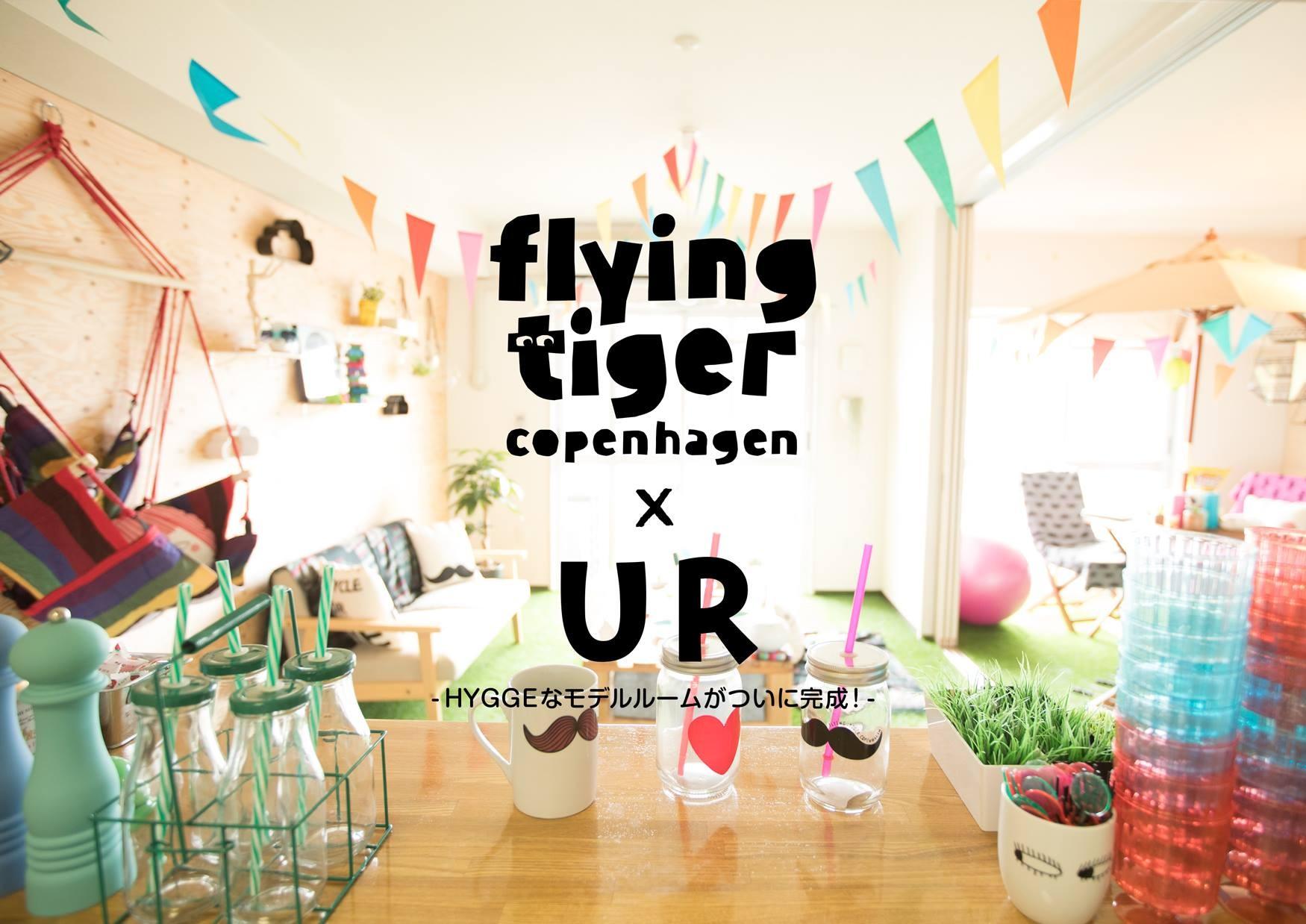 アレンジアイデア満載!Flying Tiger Copenhagenで作るHYGGEな空間
