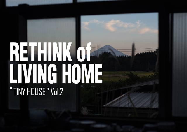 【タイニーハウス】Vol.2 -手づくりの家でシンプルに暮らす-