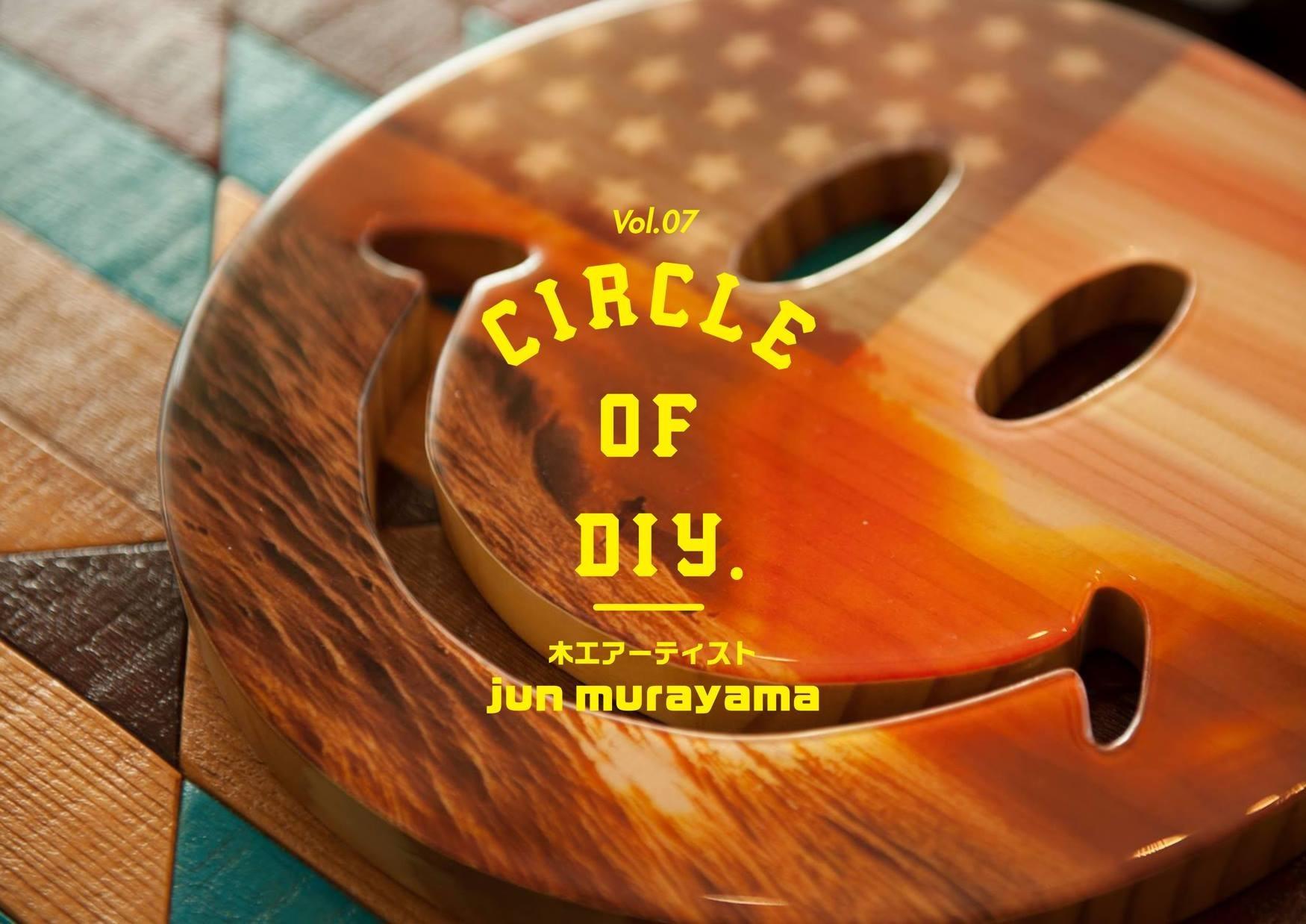 波音が聞こえるプロダクト〜JM:jun murayama〜/CIRCLE of DIY Vol.07