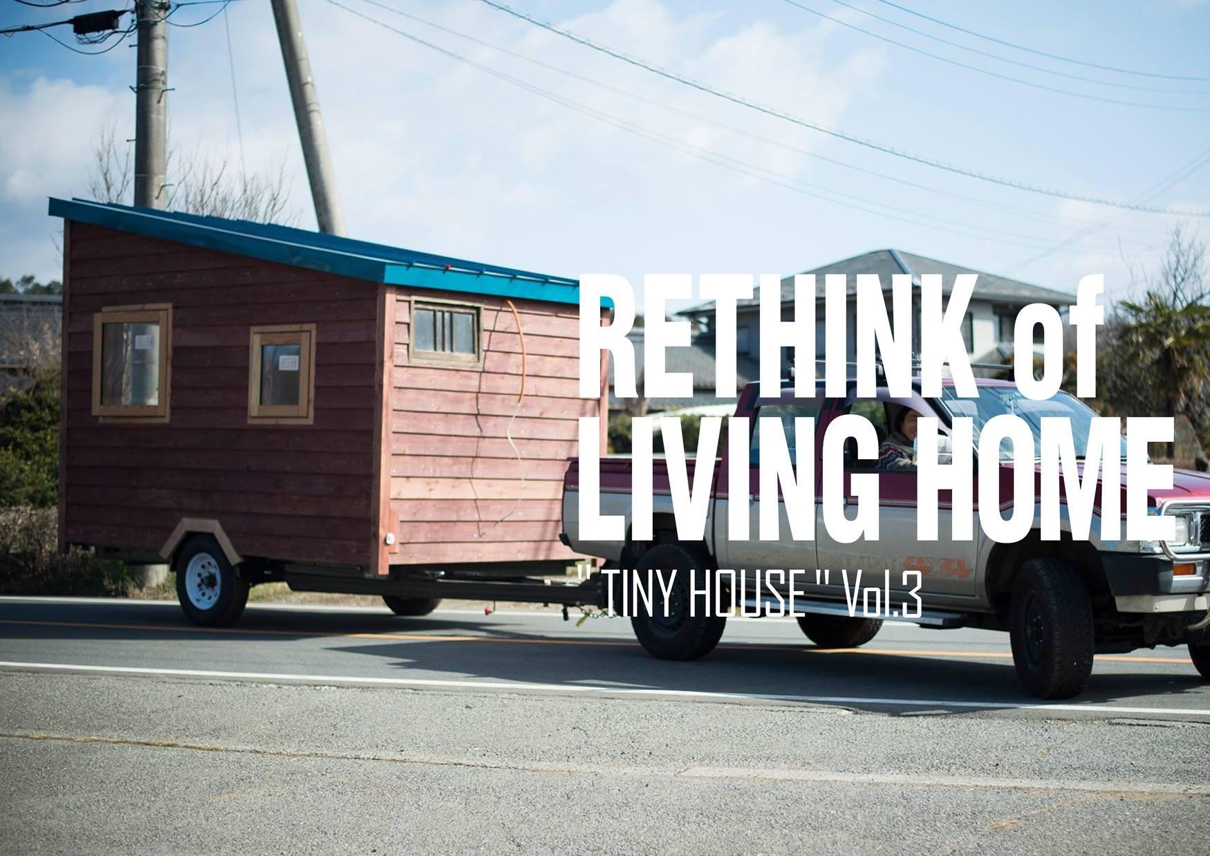 【タイニーハウス】 Vol.3 -手づくりの家でシンプルに暮らす-