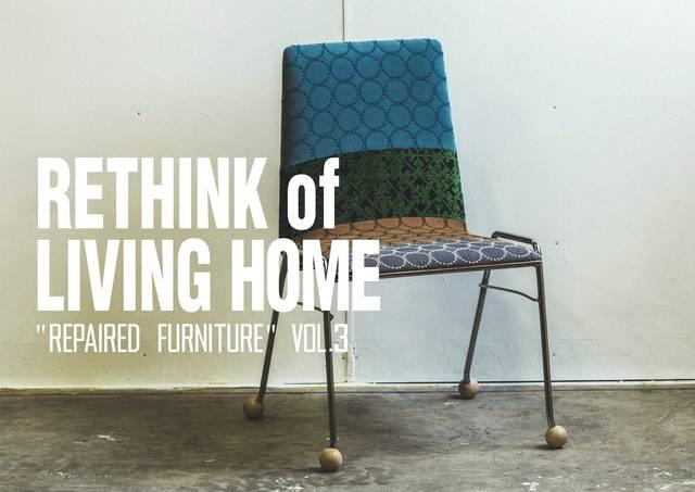 クリエイティブリペア Vol.3 –椅子をリペア!【後編】