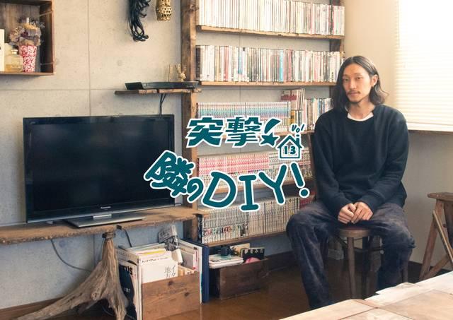 オイルステインで雰囲気を統一 〜突撃!隣のDIY! vol.13〜