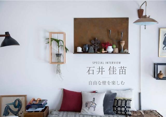 石井佳苗さん(インテリアスタイリスト)が語る自由な壁の楽しみ方