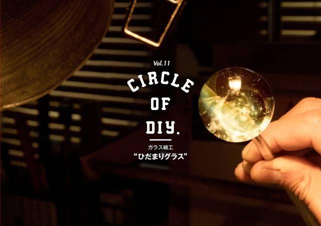 宇宙ガラスの作り方 ~小さな宇宙を体験する~ / CIRCLE of DIY Vol.11