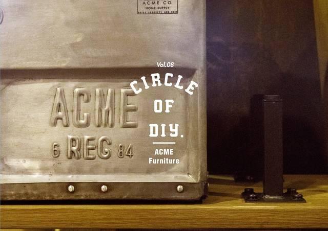 ACME Furniture、生まれ変わるヴィンテージプロダクト/CIRCLE of DIY Vol.08