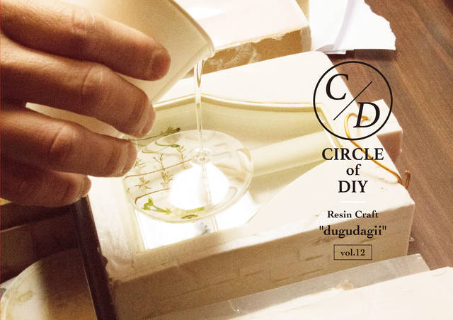 dugudagii、レジンに閉じ込めた芸術性/CIRCLE of DIY Vol.12