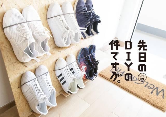靴棚のDIYアイデア〜先日のDIYの件ですが。vol.4〜