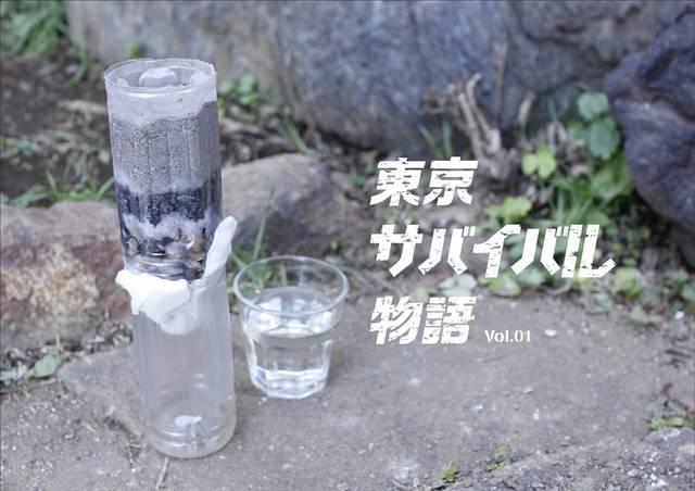 東京サバイバル物語 Vol.1 〜水道が止まって飲み水がない!問題〜