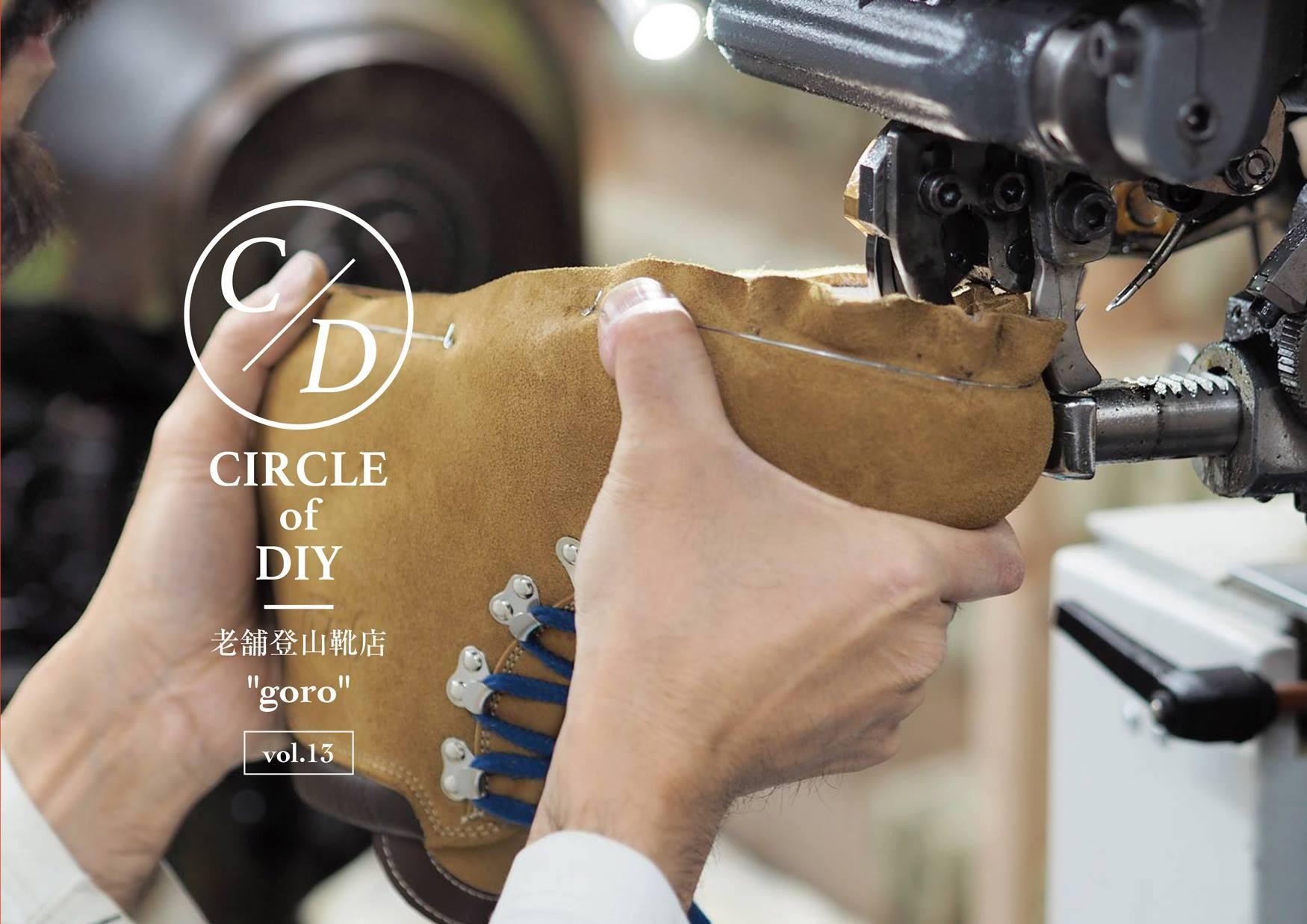 一人一人に向き合うことで生まれる、世界に一足の登山靴。〜goro〜/CIRCLE of DIY Vol.13
