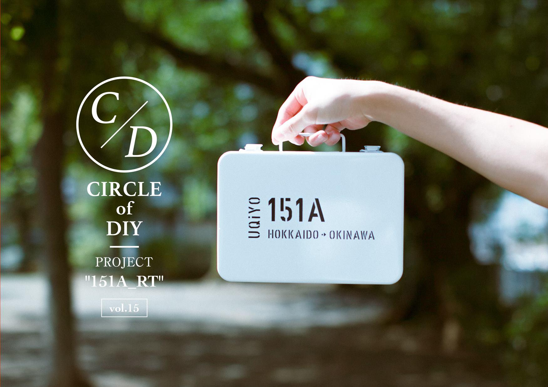 UQiYO、151A_RTプロジェクト:旅するCDがクリエイターを繋ぐ/CIRCLE of DIY Vol.15