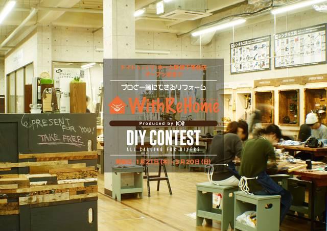 ドイト ウィズ リ・ホーム新宿下落合店オープン記念 DOIT DIY コンテスト
