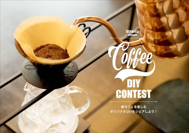 家カフェを楽しむオリジナルDIYをシェアしよう!