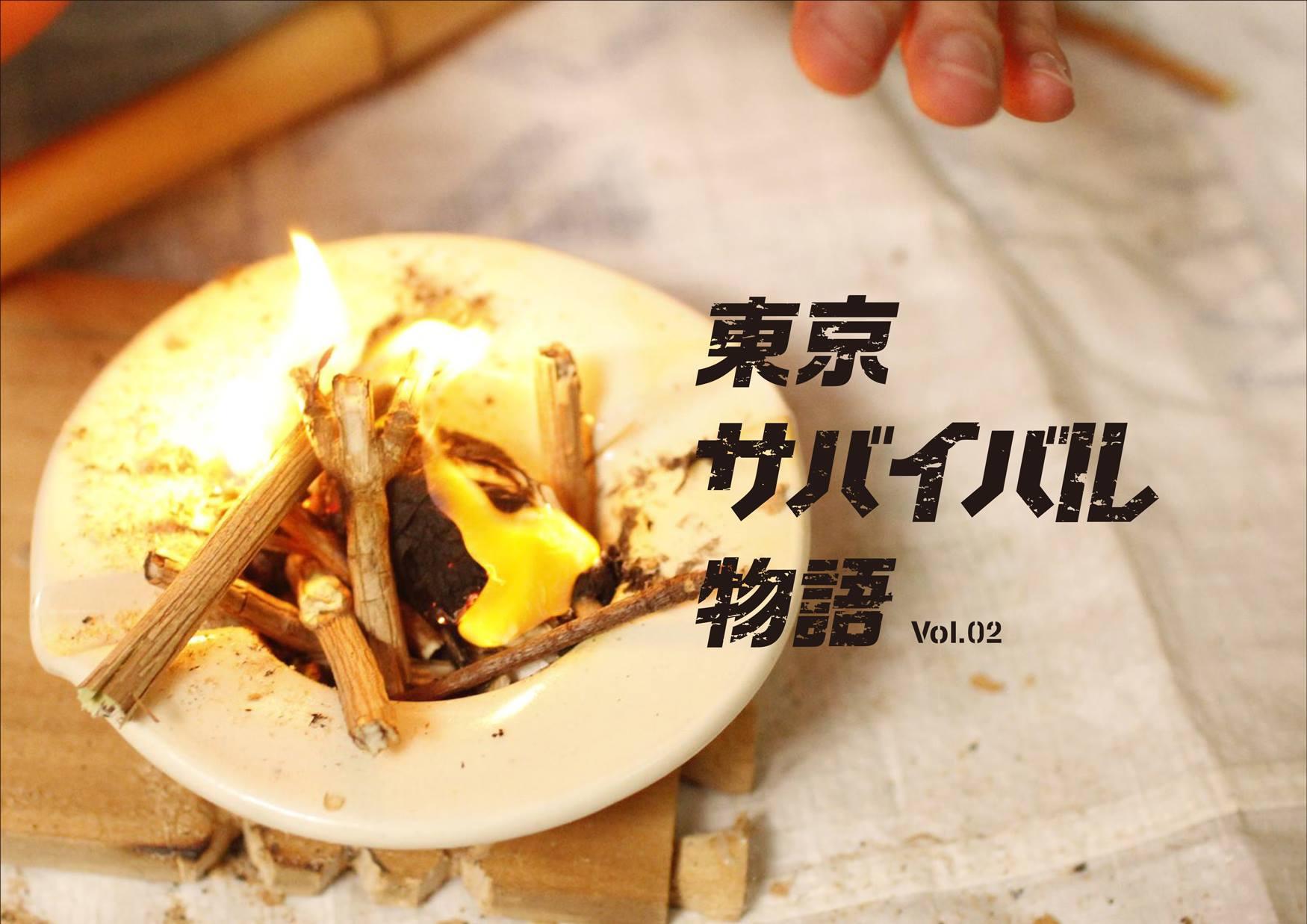東京サバイバル物語 Vol.2 〜火が起こせないと暮らせない!問題〜