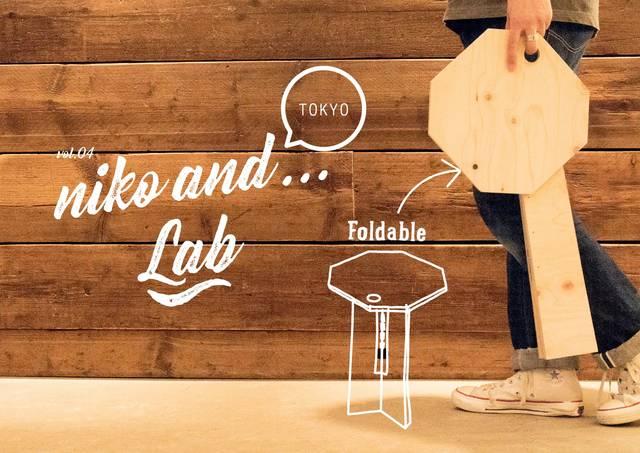 DIYで折りたたみ式スツールを作る! 【niko and ... Lab vol.4】