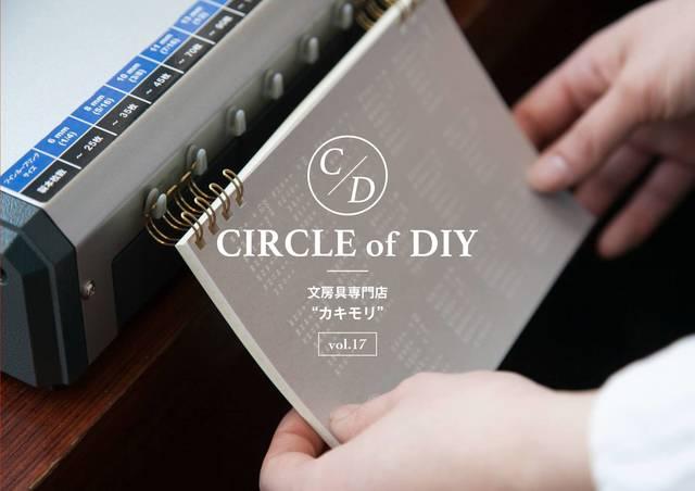 ずっと使い続けたい、自分だけのノート作り ~カキモリ~/CIRCLE of DIY Vol.17