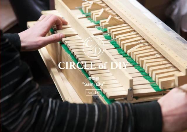 Sami Elu:音楽をDIYするミュージシャン:/CIRCLE of DIY Vol.18