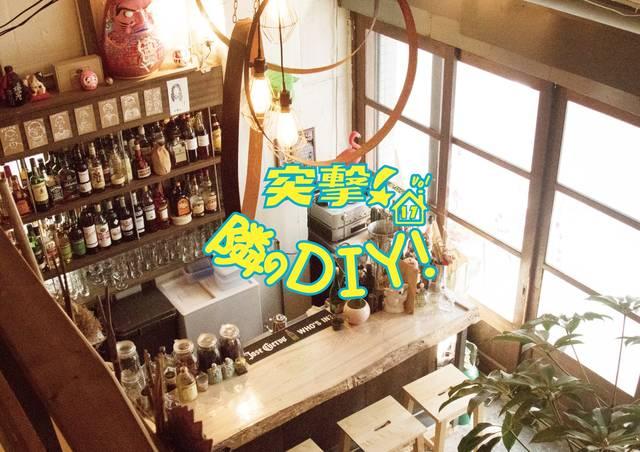 倉庫をDIYで改築!?〜突撃!隣のDIY! vol.17〜
