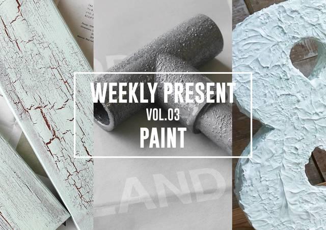 初投稿で話題の塗料をプレゼント!【Weekly Present Vol.03】