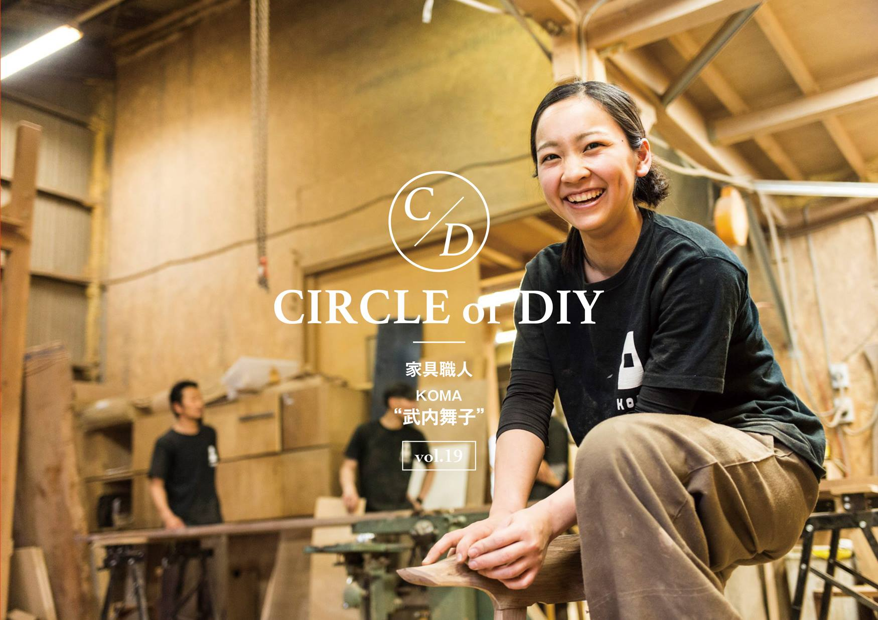 武内舞子~家具作りと向き合う現場女子~/CIRCLE of DIY VOL.19
