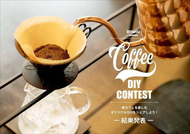 「家カフェを楽しむオリジナルDIY」コンテスト受賞作品発表!!
