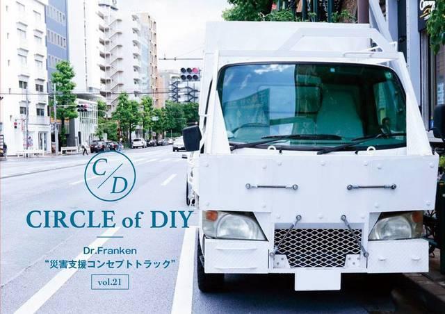 Dr.Franken:アパレルブランドによる?災害支援に特化したコンセプトトラックとは!?/CIRCLE of DIY Vol.21