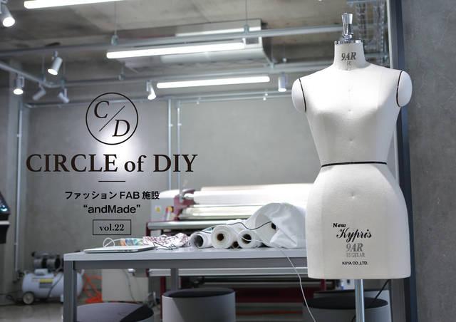andMade:服作りの新たな楽しさを提案するFAB施設/CIRCLE of DIY Vol.22