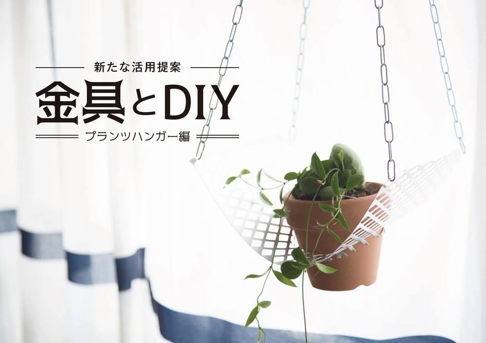【ハンモックプランツハンガー】八幡ねじの金具でDIYする、インテリア!
