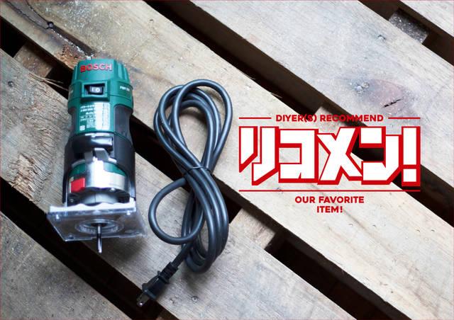 【DIY工具】BOSCH:パワートリマーをリコメン!