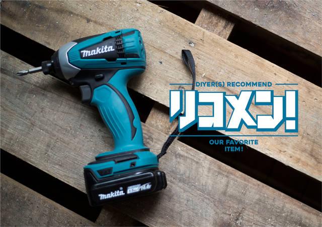 【DIY工具】makita:インパクトドライバをリコメン!