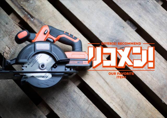【DIY工具】BLACK+DECKER:コードレス丸ノコをリコメン!