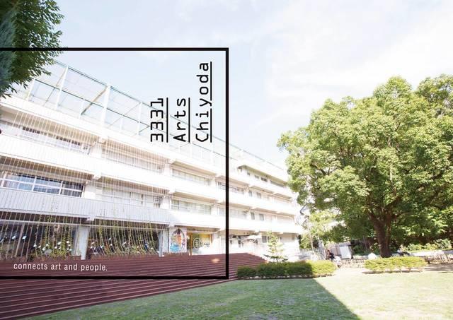 3331 Arts Chiyoda:中学校の跡地を生かし、東京の中心でアートと人を繋ぐ