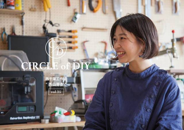 「西千葉工作室」で西山芽衣さんが仕掛ける地域活性化とは/CIRCLE of DIY VOL.25