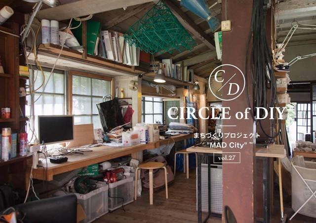 MAD City:DIYの先にあるのは、自由でクリエイティブなまちづくり/CIRCLE of DIY VOL.27