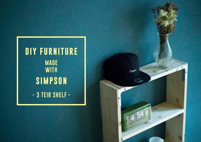 シンプソン金具と1バイ材で作る3段棚!